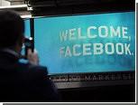 Акции Facebook войдут в индекс Nasdaq-100