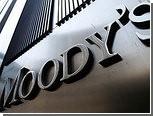 Moody's понизило рейтинг Европейского стабилизационного механизма
