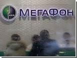 """IPO """"МегаФона"""" оказалось выгодным для его участников"""