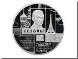 В России выпустят монету с Эйфелевой башней