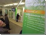 Сбербанк отказался продавать долги россиян на миллиарды рублей
