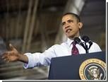 """Обама предложил новый вариант ухода от """"фискального обрыва"""""""