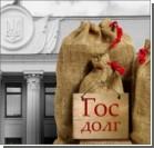 Государственный долг Украины перевалил за 500 миллиардов гривен