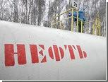 Россия увеличит экспорт нефти в Белоруссию