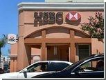 Банк HSBC согласился выплатить властям США 1,9 миллиарда долларов