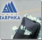 """Банк """"Таврика"""" ограничил выдачу наличных по карточкам"""