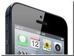 Названа дата начала продаж iPhone 5 в России
