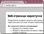 Сайты премьер-министра и правительства России ушли в офлайн