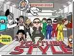 """YouTube рассказал об итогах года в стиле """"Gangnam Style"""""""