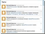Спамеры в Twitter поддержали сбор голосов за роспуск Госдумы