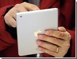 Названы российские цены на iPad mini