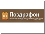 В России заработает линия для анонимных новогодних поздравлений
