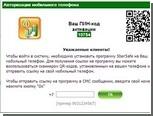 """Клиентов """"Сбербанка"""" предостерегли от мошеннических программ"""