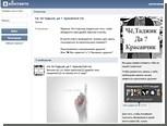 """Таджикистан объяснил блокировку """"ВКонтакте"""""""