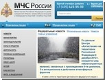 МЧС предупредило о мошенническом сборе пожертвований в Сети