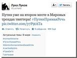 Вопросы Путину попали в мировые тренды Twitter