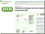 Free-lance.ru вернул платным пользователям право обмениваться контактами
