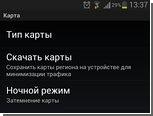"""Навигатор """"Яндекса"""" сможет работать без интернета"""