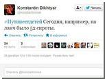 Хэштег #Путинестдетей возглавил русскоязычные тренды Twitter