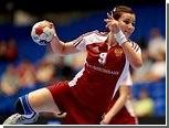 Российские гандболистки сыграли вничью с Румынией