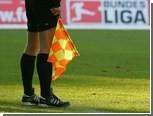 В убийстве голландского футбольного арбитра обвинили трех подростков