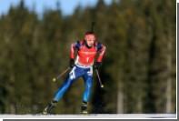 Шипулин выиграл масс-старт на этапе Кубка мира по биатлону