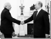 Индийский премьер приехал укреплять доверительные отношения с Путиным