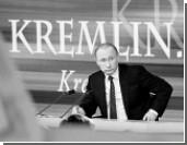 Путин использовал пресс-конференцию для внешнеполитических спецопераций