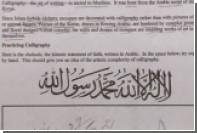 Все школы Вирджинии закрылись из-за «исламистского» домашнего задания