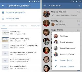 «ВКонтакте» начала открытое тестирование новой версии приложения