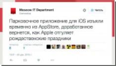Власти Москвы изъяли из App Store приложение для оплаты парковок