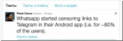 Павел Дуров: WhatsApp начал блокировать ссылки на Telegram