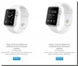 Apple подняла цены на все модели Apple Watch в России