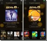 Apple оставила пользователей iPhone и iPad без новогодних подарков