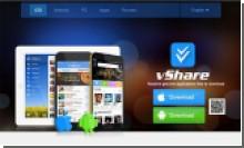 Сервис vShare бесплатно раздавал платные iOS-приложения