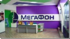 Неактивные абоненты «Мегафон» будут платить по 15 рублей в день