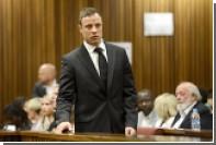 Верховный апелляционный суд признал Писториуса виновным в умышленном убийстве