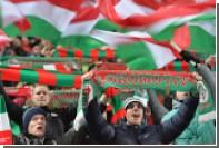 Мутко призвал фанатов «Локомотива» поехать в Турцию на матч Лиги Европы