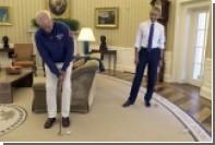 Билл Мюррей сыграл с Бараком Обамой в мини-гольф в Белом доме
