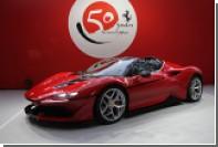 Ferrari сделал суперкар для  коллекционеров за 2,6 миллиона долларов