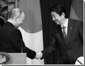 Визит Путина признан японским премьером «историческим»