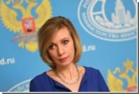 Захарова предложила Обаме извиниться перед Януковичем