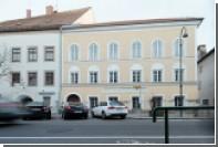Австрийские власти приняли закон об экспроприации дома Гитлера