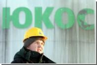 Суд Швеции отклонил иск миноритариев ЮКОСа к России