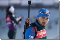 Шипулин прокомментировал информацию о допинге в российском биатлоне
